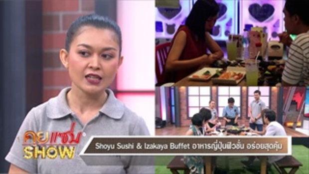 คุยแซ่บShow : Shoyu Sushi & Izakaya Buffet   อาหารญี่ปุนฟิวชั่น อร่อยสุดคุ้ม