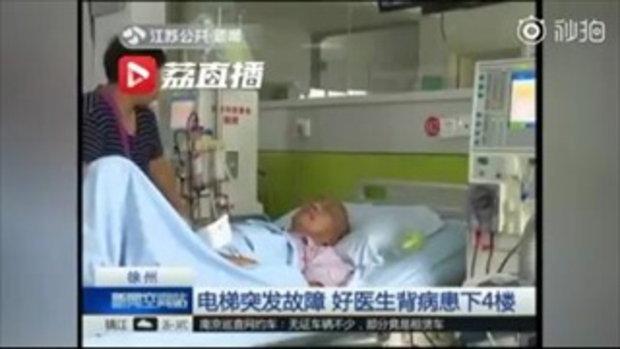 ลิฟต์เสีย หมอจีนใจหล่อ แบกคนไข้หนัก 75 กก. ลงจากตึก 4 ชั้น