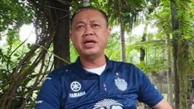 เนวิน ชิดชอบ พูดถึงปัญหาฟุตบอลไทย  หลังร่วงรอบแรกเอเชียนเกมส์ 3/3