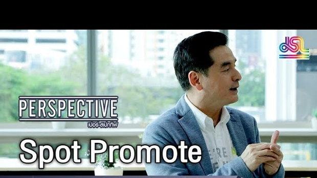 Perspective Spot Promote : สมชัย เลิศสุทธิวงค์ - CEO แห่ง AIS [2 ก.ย 61]