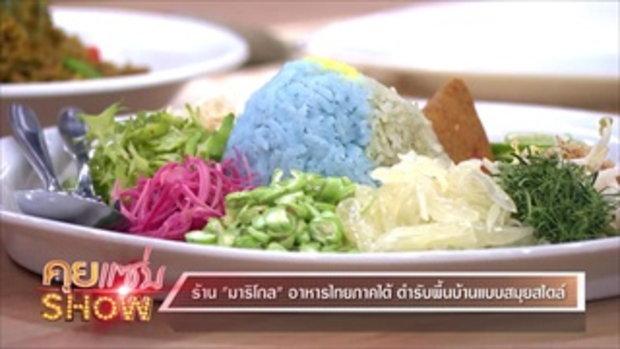"""คุยแซ่บShow : ร้าน """"มาริโกล"""" อาหารไทยภาคใต้ ตำหรับพื้นบ้านแบบสมุยสไตล์"""