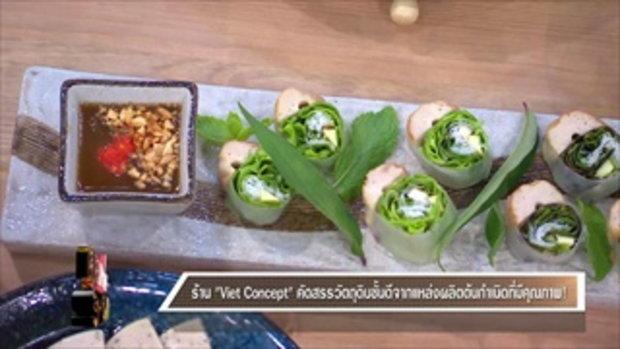 """คุยแซ่บShow : ร้าน """"Viet Concept"""" อาหารฟิวชั่นไทย-เวียดนาม ตอบโจทย์ ไลฟ์สไตล์ของคนรุ่นใหม่!"""