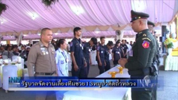 รัฐบาลจัดงานเลี้ยงทีมช่วย13หมูป่าติดถ้ำหลวง