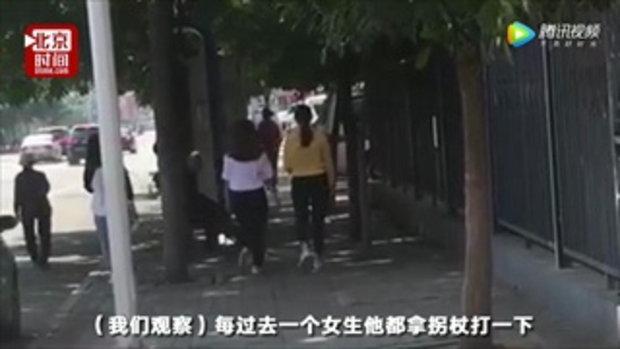 ห้ามไม่ได้ ชายชราวัย 90 นั่งใช้ไม้เท้าตีก้นสาวนักเรียนที่เดินผ่านทุกวัน