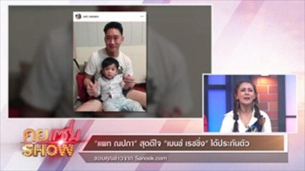 คุยแซ่บShow : ข่าวจาก Sanook