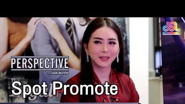 Perspective Spot Promote : เเอน จักรพงค์ จักราจุฑาธิบดิ์ - ส่งออกคอนเทนท์ไทยไกลระดับโลก [9 ก.ย 61]