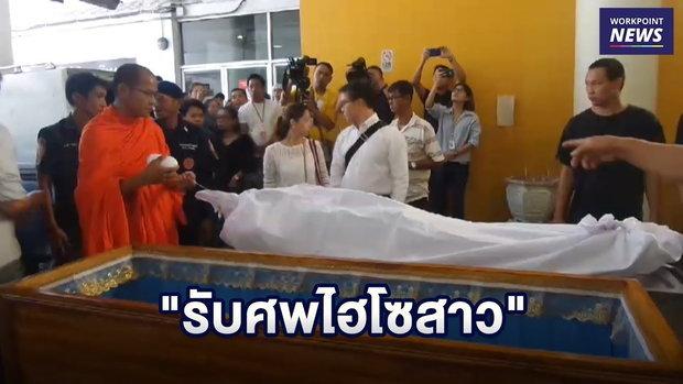 ญาติเศร้า รับศพไฮโซสาวรถจมน้ำในอุโมงค์ ผลชันสูตรสำลักน้ำ l บรรจงชงข่าว l 7 ก.ย. 61