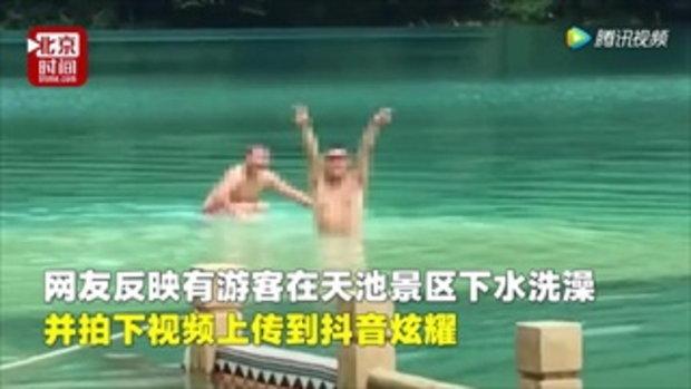วิจารณ์ยับ สองชายจีนเล่นน้ำในสระสวรรค์ ขอโทษอ้างเสื้อเปียกก็เลยลงน้ำ