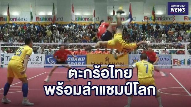 ตะกร้อชุดเอเชียนเกมส์พร้อมแข่งชิงแชมป์โลก l ข่าวเวิร์คพอยท์ l 12 ก ย  61