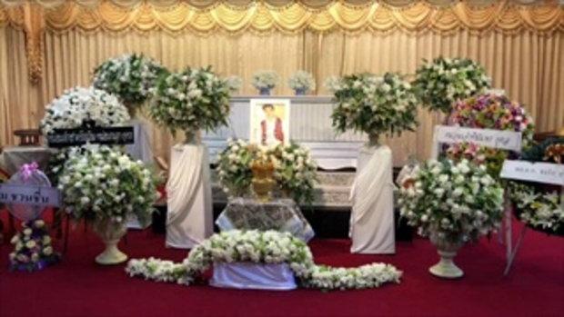 งานศพ โอ วรุฒ วันที่2 เปิดศาลาให้แฟนคลับเข้าไหว้ศพทั้งวัน