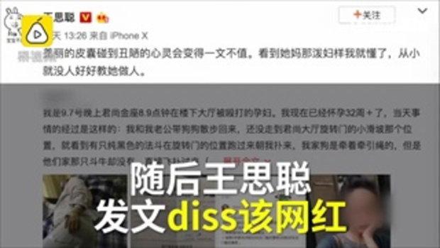 วิจารณ์ยับ บล็อกเอร์สาวจีนทำร้ายหญิงท้องแก่ จนเสี่ยงคลอดก่อนกำหนด