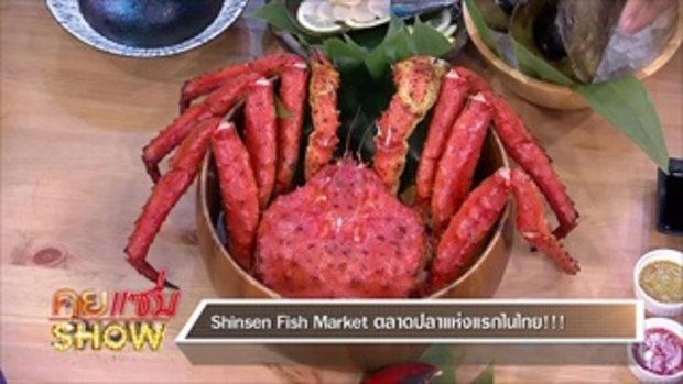 คุยแซ่บShow : Shinsen Fish Market ตลาดปลาแห่งแรกในไทย!!!