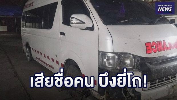 รถพยาบาลขนยาบ้า 5 แสนเม็ด ไม่ใช่ของเทศบาลบึงยี่โถ l บรรจงชงข่าว l 10 ก.ย. 61