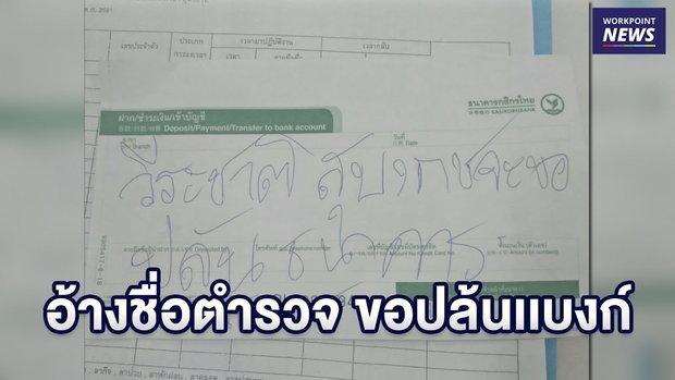 """สาวเพี้ยนเขียนชื่อ ผกก ใส่ใบฝากเงิน """"จะขอปล้นธนาคาร"""" l ข่าวเวิร์คพอยท์ l 10 ก.ย. 61"""