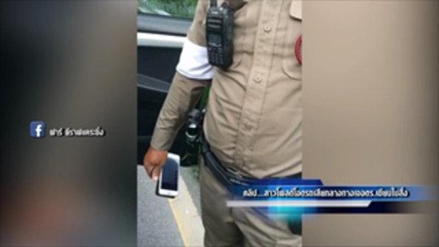 ตำรวจออกใบสั่งสาวรถเสียจอดกลางถนน ข้อหานำรถยนต์ที่ไม่มีความมั่นคงแข็งแรงมาใช้