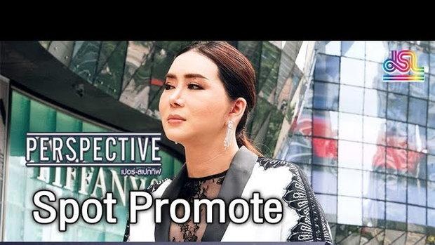 Perspective Spot Promote : เเอน จักรพงษ์ - เยือนสิงคโปร์เยี่ยมชมสำนักข่าว CNBC [16 ก.ย 61]