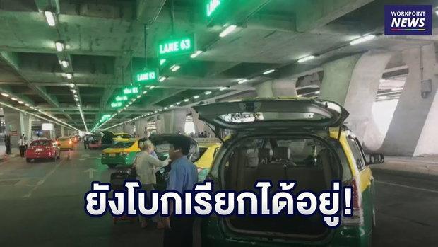 สบายใจได้! สุวรรณภูมิ ยัน แท็กซี่ยังคงให้บริการตามปกติ  l บรรจงชงข่าว l 14 ก.ย. 61