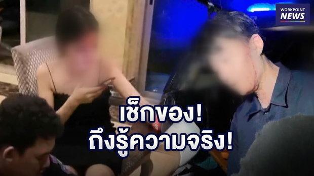 เกาหลีชวนหลับนอน พบเป็นสาวประเภทสองตีกันยับ |ข่าวเวิร์คพอยท์| 16 ก.ย. 61