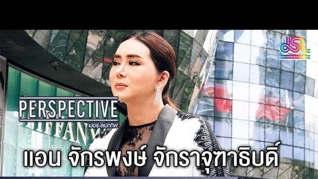 Perspective : เเอน จักรพงษ์ จักราจุฑาธิบดิ์ - เยือนสิงคโปร์เยี่ยมชมสำนักข่าว CNBC [16 ก.ย 61]