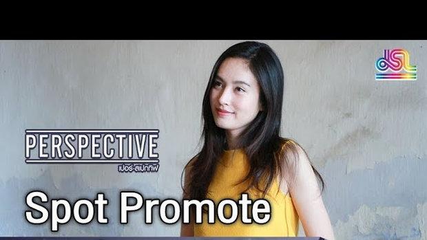 Perspective Spot Promote : ปอย ตรีชฎา เพชรรัตน์ - นักเเสดงมากฝีมือ [23 ก.ย 61]