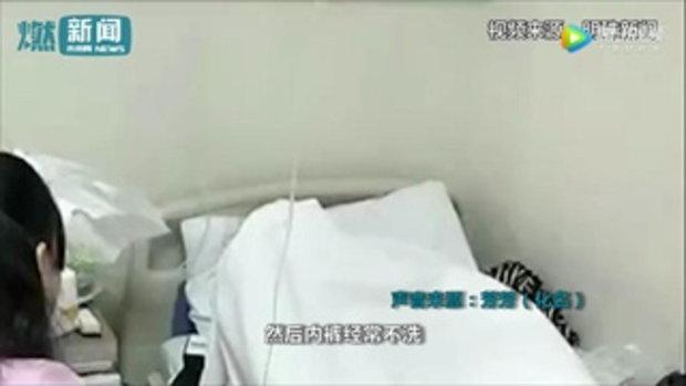 อึ้ง สาวจีนใส่กางเกงในไม่เปลี่ยนนาน 1 เดือน หวิดเป็นมะเร็งปากช่องคลอด