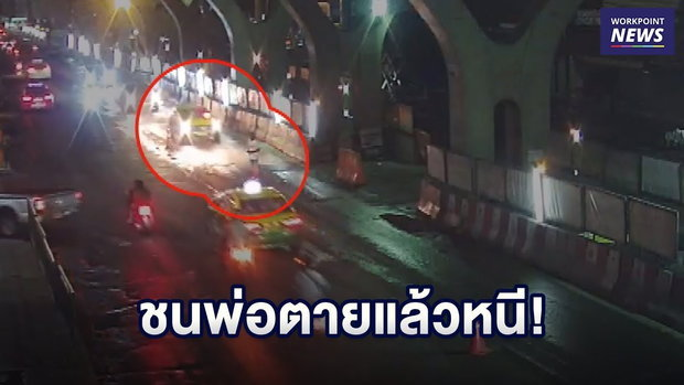 ลูกสาววอน ล่าแท็กซี่ชนพ่อตายกลางถนนแล้วซิ่งหนี l บรรจงชงข่าว l 25 ก.ย. 61