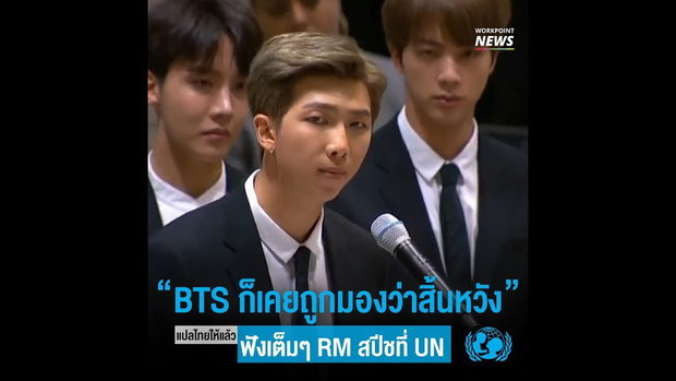 ฟัง RM กล่าวสุนทรพจน์บนเวที UN