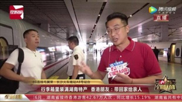ตกรถ! ชายจีนให้สัมภาษณ์กับนักข่าว สุดท้ายพลาดขึ้นรถไฟความสูงเที่ยวปฐมฤกษ์