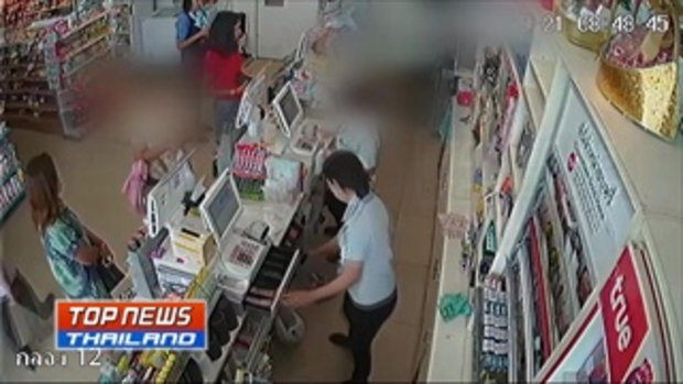 คืบหน้า สาวร้านสะดวกซื้ออมเงินลูกค้า ซุกแบงก์ 1,000 ใต้เครื่องคิดเงิน ก่อนอ้างรับเงินมาแค่ 100 เดียว