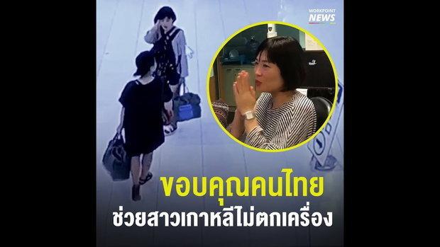 สาวเกาหลีขอบคุณ คนไทยช่วยไม่ตกเครื่อง