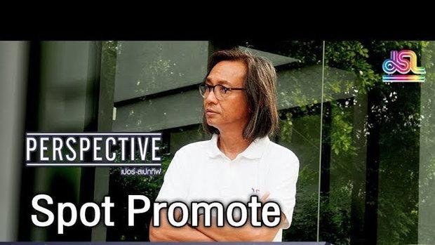 Perspective Spot Promote : สาธิต กาลวันตวานิช - ผู้ร่วมก่อตั้งบริษัทโฆษณาชื่อดัง [30 ก.ย 61]