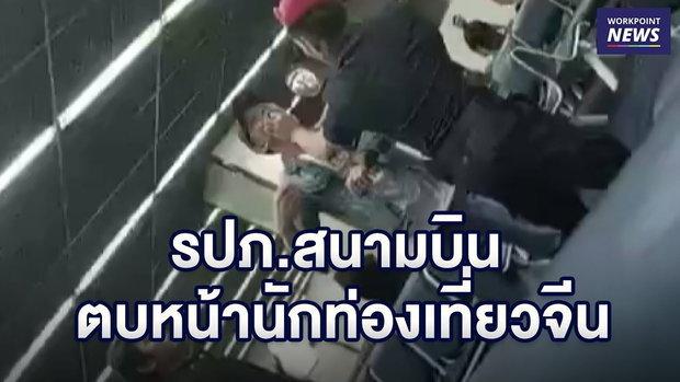 ผอ สนามบินฯ รับเสียใจ เหตุ รปภ  ตบหน้า นทท จีน   | ข่าวเวิร์คพอยท์ | 30 ก.ย. 61