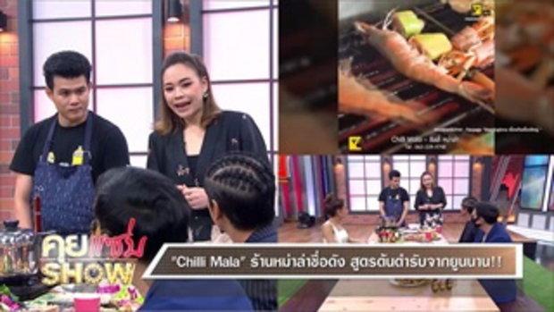 """คุยแซ่บShow : """"Chilli Mala"""" หม่าล่าสูตรต้นตำรับจากยูนนาน อร่อยทั้งแบบปิ้งละแบบย่าง!!!"""