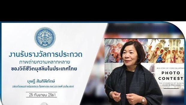 การต่างประเทศของประชาชน | งานรับรางวัลภาพถ่ายวิถีชีวิตไทยมุสลิม  | กระทรวงการต่างประเทศ