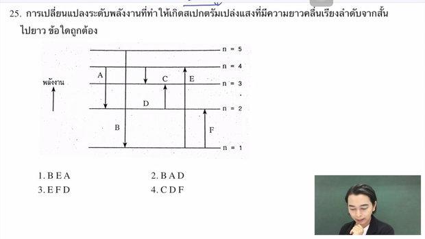 ติวสอบกลางภาค เคมี ม.4 : อะตอม Part 3