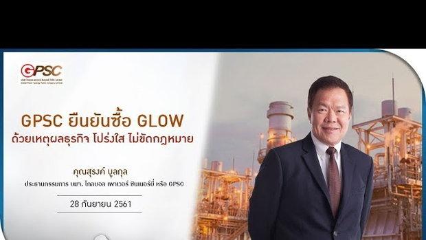 GPSC ยืนยันซื้อ GLOW ด้วยเหตุผลธุรกิจ โปร่งใส ไม่ขัดกฎหมาย