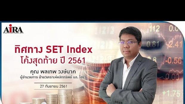 รวยหุ้น รวยลงทุน ปี 5 EP 783 ทิศทาง SET Index โค้งสุดท้าย ปี 2561 | บล.ไอร่า