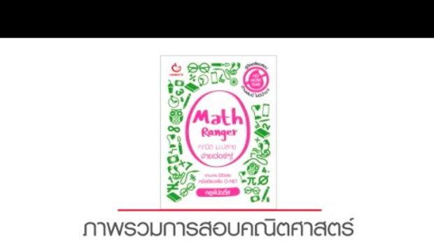 Math Ranger คณิต ม.ปลาย ง่ายเว่อร์ๆ! ภาพรวมการสอบคณิตศาสตร์โอเน็ต (by ครูพี่นัตตี้ส์)
