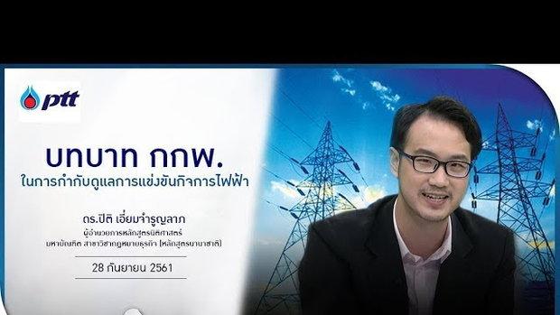 บทบาท กกพ. ในการกำกับดูแลการแข่งขันกิจการไฟฟ้า | ปตท.