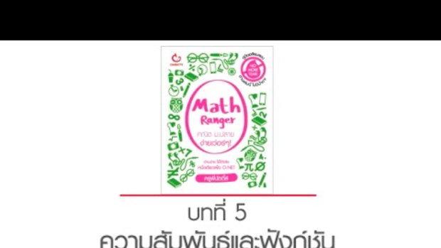 Math Ranger คณิต ม.ปลาย ง่ายเว่อร์ๆ! บทที่ 5 ความสัมพันธ์และฟังก์ชัน (พาราโบลา) (by ครูพี่นัตตี้ส์)