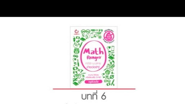 Math Ranger คณิต ม.ปลาย ง่ายเว่อร์ๆ! บทที่ 6 ลำดับและอนุกรม (by ครูพี่นัตตี้ส์)