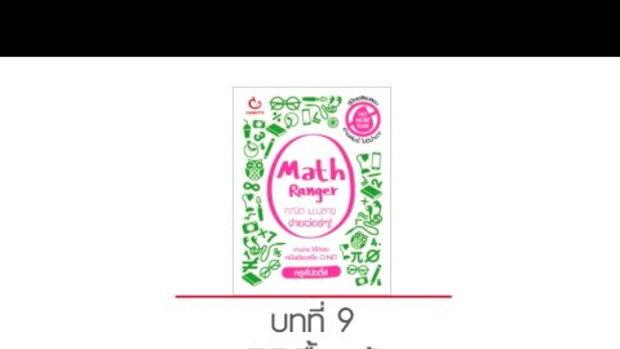 Math Ranger คณิต ม.ปลาย ง่ายเว่อร์ๆ! บทที่ 9 สถิติเบื้องต้น (by ครูพี่นัตตี้ส์)