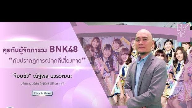 รวยหุ้น รวยลงทุน ปี 5 EP 704 คุยกับผู้จัดการวง BNK48 กับปรากฎการณ์คุกกี้เสี่ยงทาย | BNK48
