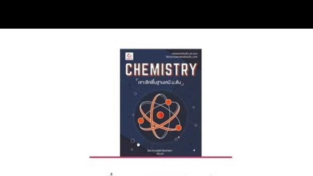 """CHEMISTRY เจาะลึกพื้นฐานเคมี ม.ต้น """"เลขออกซิเดชัน"""""""