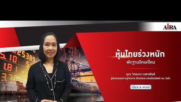 รวยหุ้น รวยลงทุน ปี 5 EP 705 หุ้นไทยร่วงหนัก พักฐานอีกแค่ไหน | AIRA
