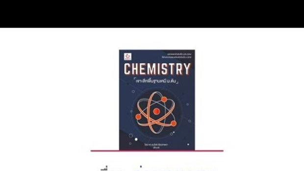 """CHEMISTRY เจาะลึกพื้นฐานเคมี ม.ต้น """"การท่องตารางธาตุ"""""""