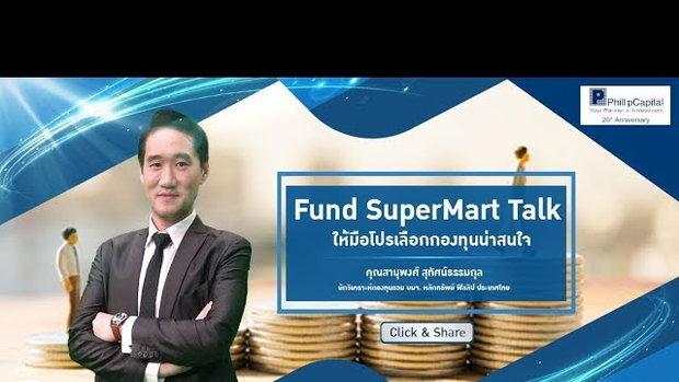 รวยหุ้น รวยลงทุน ปี 5 EP 706 Fund SuperMart Talk ให้มือโปรเลือกกองทุนน่าสนใจ | บล.ฟิลลิป