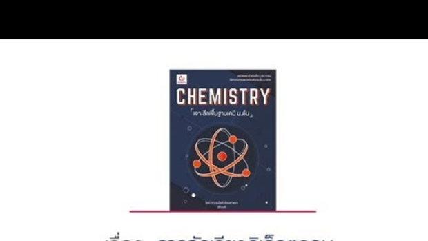 """CHEMISTRY เจาะลึกพื้นฐานเคมี ม.ต้น """"การจัดเรียงอิเล็กตรอน"""""""