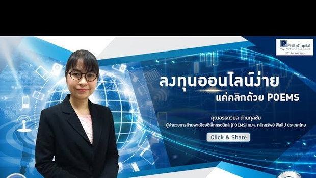 รวยหุ้น รวยลงทุน ปี 5 EP 709 ลงทุนออนไลน์ง่ายแค่คลิกด้วย POEMS | บล.ฟิลลิป (ประเทศไทย)