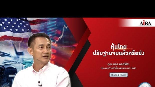 รวยหุ้น รวยลงทุน ปี 5 EP 714 หุ้นไทยปรับฐานจบแล้วหรือยัง | บล.ไอร่า